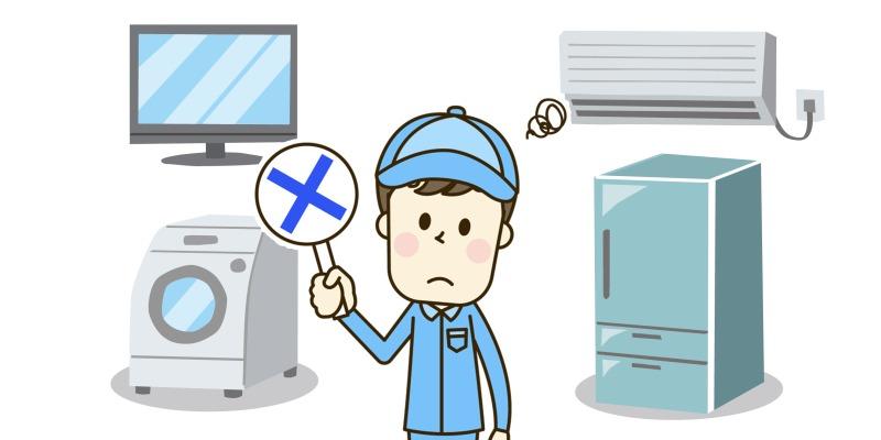 家電リサイクル法の対象品目は持ち込めない