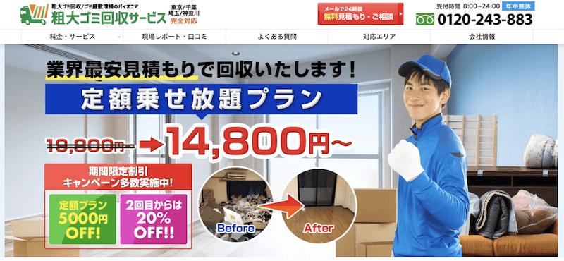 粗大ゴミ回収サービス
