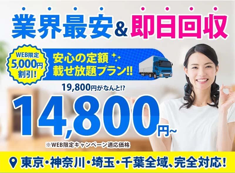 ご相談0円、出張費0円、お見積り0円 業界最安値保証宣言